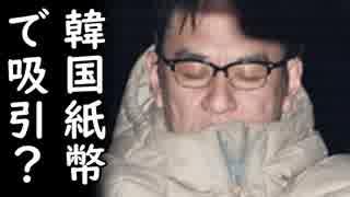 ピエール瀧容疑者自宅から丸めた韓国紙幣が?コカイン吸引に使用か…
