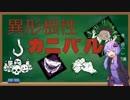 【Dead by Daylight】ゆかりさんとカニバル君の絵日記part.7...