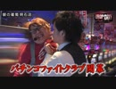 DROP OUT -44th Season- 第3話(3/4)
