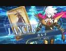 【FGOAC】カルナ参戦PV【Fate/Grand Order Arcade】サーヴァント紹介動画