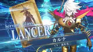【FGOAC】カルナ参戦PV【Fate/Grand Order
