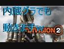クソ雑魚グラボGT710でDivision2を動かす!【設定紹介】