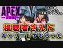 【Apex Legends】 ペチオのうるさい動画  何もせずに勝つ 24日目