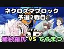 【ポケモンUSM】Party Pick GPでもPlus Ultra!【VS稀紗蘿氏】
