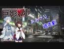 【巨影都市】あおきり絶望の逃走劇03-1【VOICEROID実況】