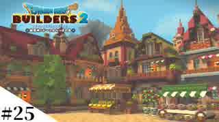 【ドラクエビルダーズ2】ゆっくり島を開拓するよ part25【PS4】