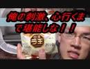 日清 ラ王担々麺を食べてみた。この刺激……本当に袋麺なんですか!?