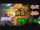 【ロカボ飯】1型糖尿病患者が作る「ネバふわ食感!「シラスと納豆のおやき」【低糖質】