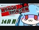 【PUBG】葵ちゃんのミッション日誌14日目【VOICEROID実況】