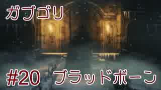 【結月ゆかり】ガブゴリブラッドボーン #20