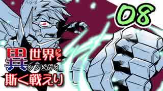 【シノビガミ】日本人たちと挑む「異世界にて、斯く戦えり」08