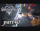 【女性実況】KINGDOM HEARTS Ⅱを初見で実況するぞい -part40-