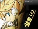 【ニコカラ】鳥のショタ【鏡音レン】 thumbnail