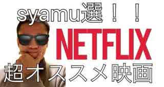 【Netflix】俺選映画【映画紹介】