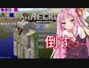 【VOICEROID実況プレイ】ゆかりと茜は八種鉱石ブロックを一ラージチェスト集めるそうです 第二話【Minecraft】