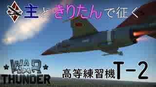 主ときりたんで征く惑星戦活#46 T-2【WarThunder】