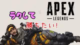 【Apex Legends】ラクして勝ちたい!【ゆっくり実況】