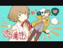 恋の魔法 〜Makoto〜 【歌ってみた】