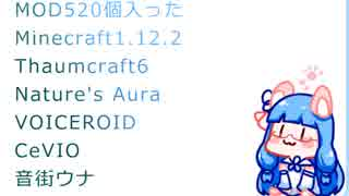【Minecraft1.12.2】ボイチェビウナちゃん