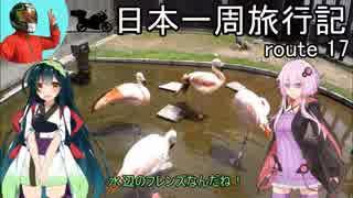 【結月ゆかり車載】日本一周旅行記【route 17】