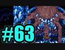(63)はじめてのFFⅤ実況  ー最終決戦だよんー