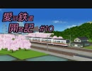 【A列車で行こうPC】愛冠鉄道開発記 #10