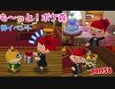 □■も〜っと!ポケ森を実況プレイ part56【神イベント】