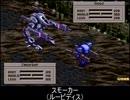 フロントミッションの攻撃エフェクト:格闘・ミサイル