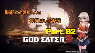 脳筋ONEちゃんのGODEATER3初見プレイ実況#