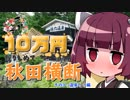 【きりずん旅行記】10万円握りしめて秋田横断「その3:温泉!!」編