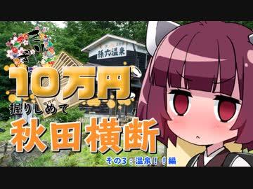 "【 Kirizun Travel Diary 】 Hold 100,000 yen and cross Akita ""Part 3: Onsen! Hen"