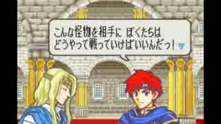 【実況】10代を取り戻したい大人のFE封印の剣ハード【第12章】part3