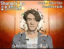 【Ken】Shangri-La【カバー】