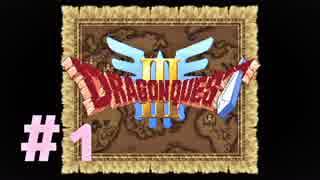 【DQ3】ドラゴンクエスト3 #1 私、かわ