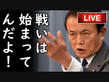 麻生太郎副総理「韓国への報復措置は色々あるぞ!」反日パヨク朝鮮マスゴミ一同盛大に火病!他【カッパえんちょーGT】