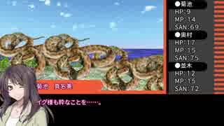 【ゆっくりTRPG】母なる島~最終話【CoC】