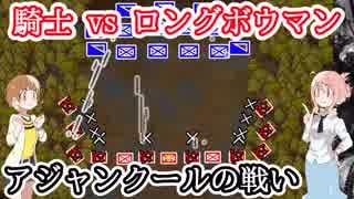 【騎士vsロングボウマン】アジャンクールの戦い【百年戦争】