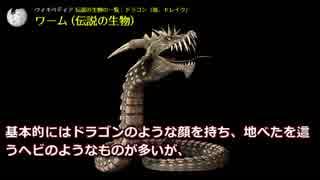 Popular 「015(ワーム)⇒sm34773130」 Videos 2 - Wikipedia伝説の生物一覧朗読マラソン015:ワーム (伝説の生物)