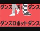 【手描きジョジョ】暗殺チームでダ/ン/ス/ロ/ボ/ッ/ト/ダ/ン/ス