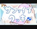 【鏡音レン・鏡音リン】サファイアクッキー【オリジナル曲】 thumbnail