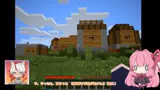【Minecraft】茜街クラフト 1本目
