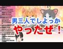 ネコ「男三人でしよっか」←鈴鹿詩子「wwwやったぜ!」