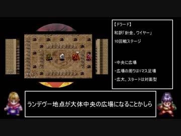 【RTA】 アークザラッド モンスターゲーム with ラヴィッシュ part9 「3パ」9回戦~10回戦
