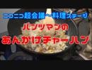 【ニコニコ超会議2018】あんかけチャーハン【パンツマン】