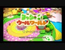 [YW01]WiiU版ヨッシーウールワールド 実況プレイPart1