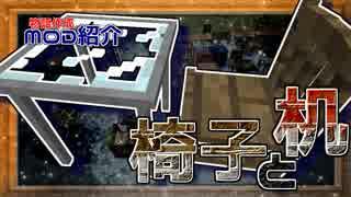 【ゆっくり茶番】物語用-ス-ストーリーアシスト-MOD紹介「椅子と机」【Minecraft】