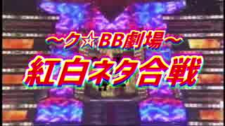 ~ク☆BB劇場~紅白ネタ合戦