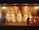 [ホラゲー実況]関西のおじさんが零~濡鴉の巫女~を初見プレイ#32