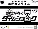 【イケボ&カワボのトークバラエティ】#205 めがねこタイム
