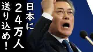 韓国がムンノミクス効果で30・40代24万人が職を失い、製造業者15万人が路頭に迷う快挙を達成!